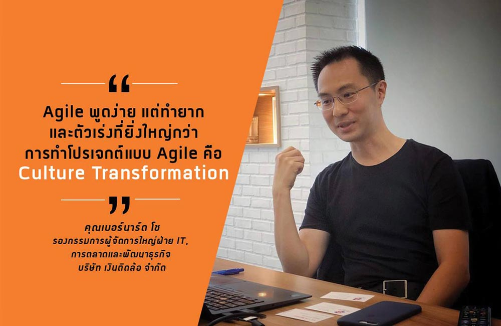 Lessons learned from 'Ngern Tid Lor' an Organization Driven by Agile