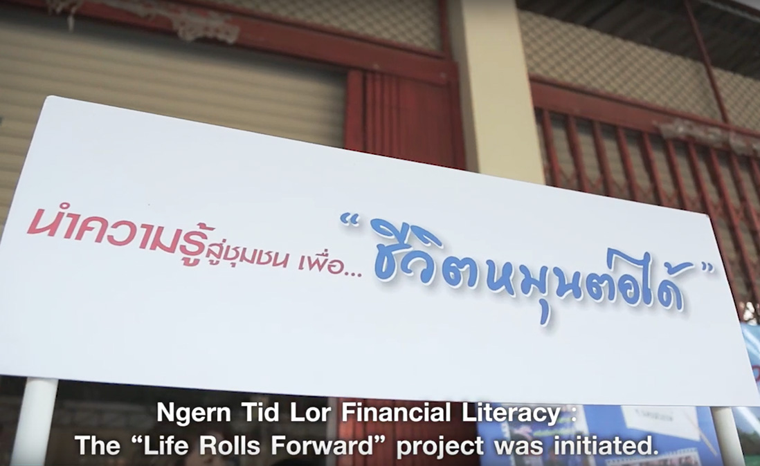 (Eng Sub) Life Rolls Forward: Ngern Tid Lor Financial Education project
